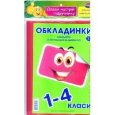 Обложка книжная 1-4 кл 175 мк с наклейками