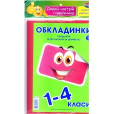 Обложка книжная 8-11 кл 175 мк с наклейками
