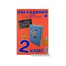 Обложка книжная 2 кл универс регулируемая