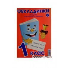Обложка книжная 1 кл универс регулируемая