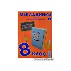 Обложка книжная 8 кл универс регулируемая